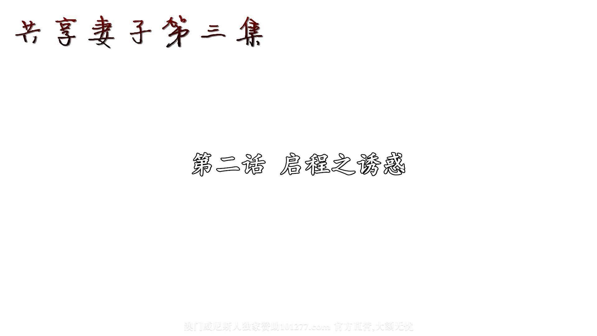 [中文] [3D全彩H漫]共享人妻 第三集 第2话 启程之诱惑[30P]主演: