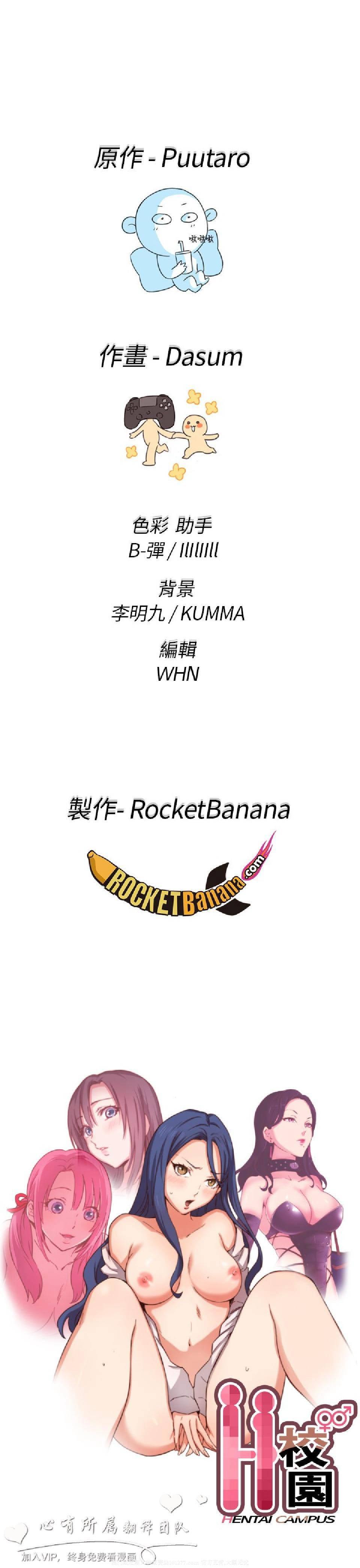 [韩漫] H校园 23-24 [91p]