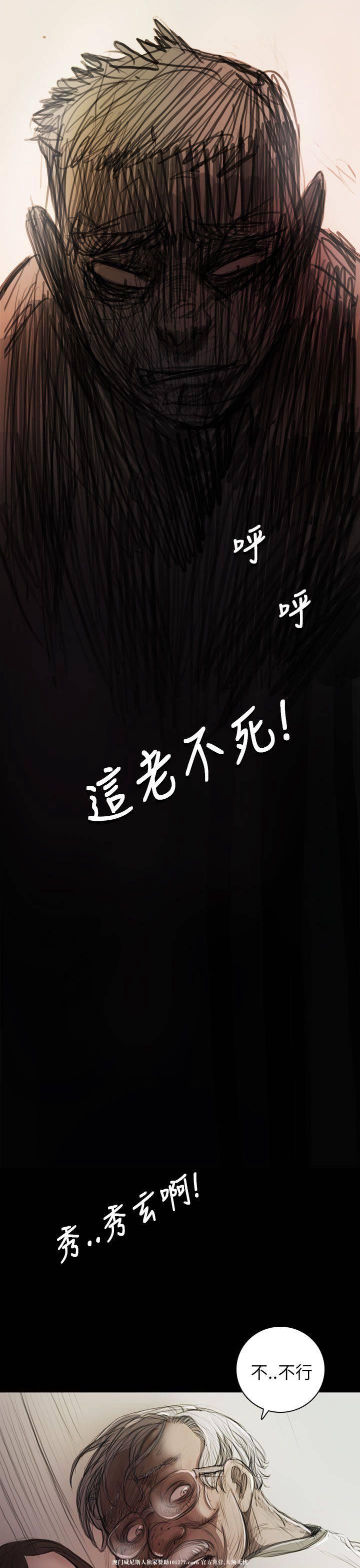 [韩漫] 姐姐-莲 9-10 [92p]