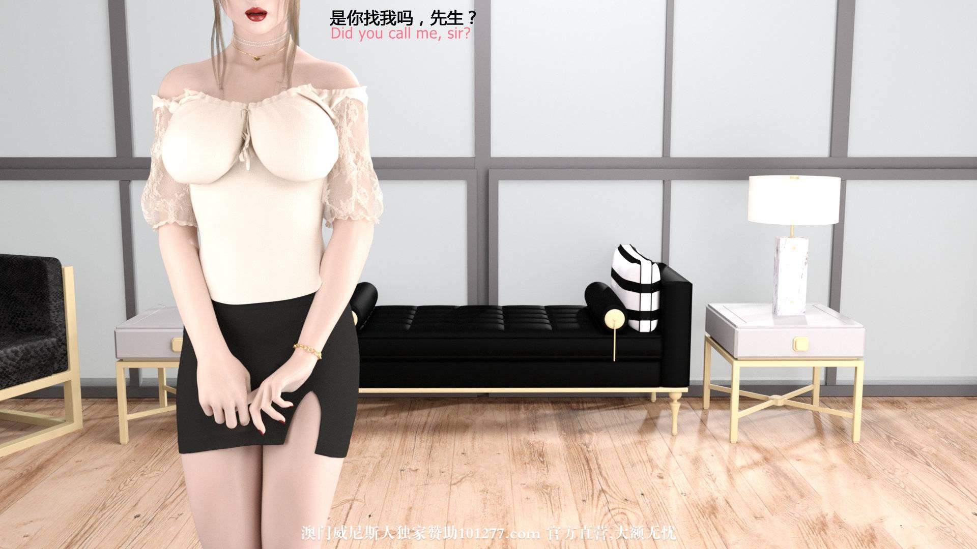 [中文] [3D全彩]极品秘书 part1-上 中英双字[35P]