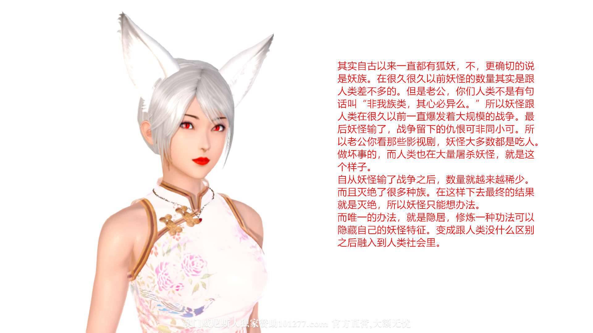 [中文] [3D全彩H漫] 新婚妻子与卖菜老板 第六集[69P]