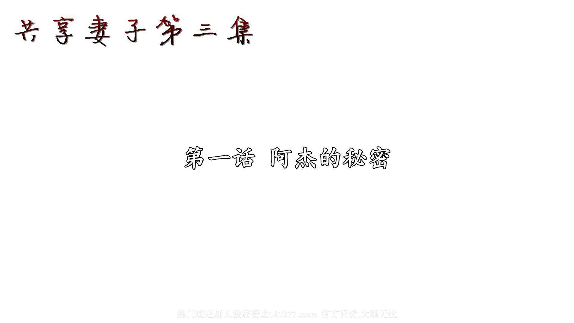 [中文] [3D全彩H漫]共享人妻 第三集 第1话 丈夫阿杰的秘密[30P]主演: