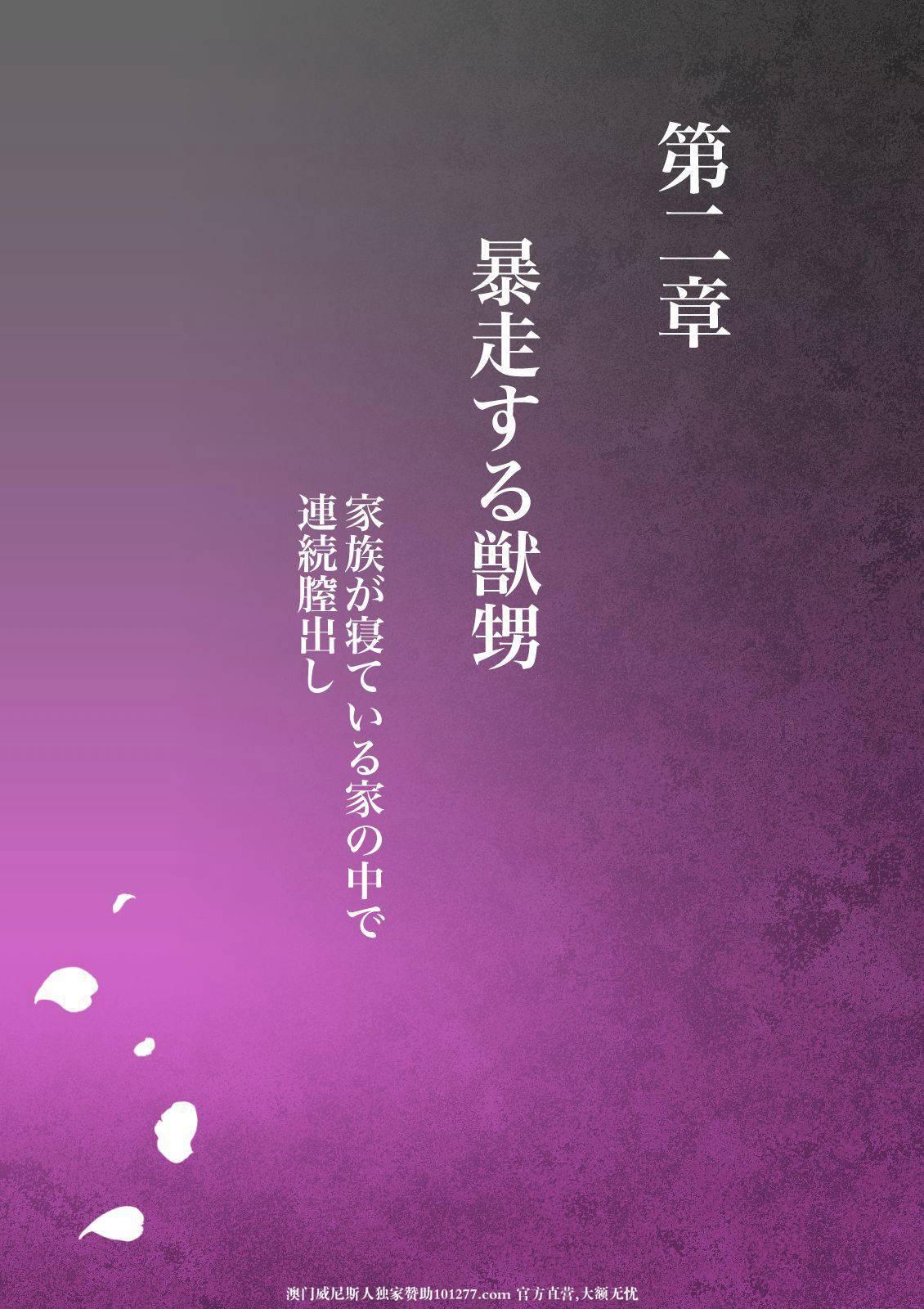 [中文] [全彩母系] 婶婶侄子乱论(中)[37P]