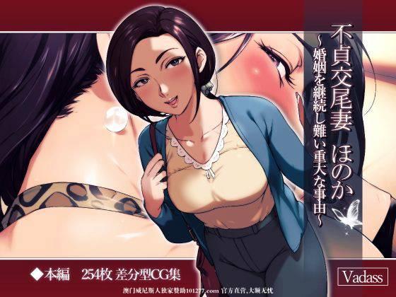 [中文] [全彩] 淫乱~不贞交尾妻-1 [50P]
